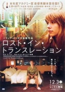 lost-in-translation-poster_3